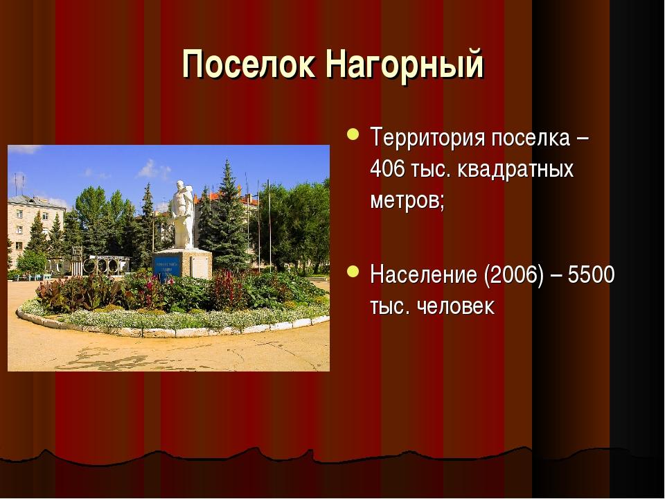Поселок Нагорный Территория поселка – 406 тыс. квадратных метров; Население (...