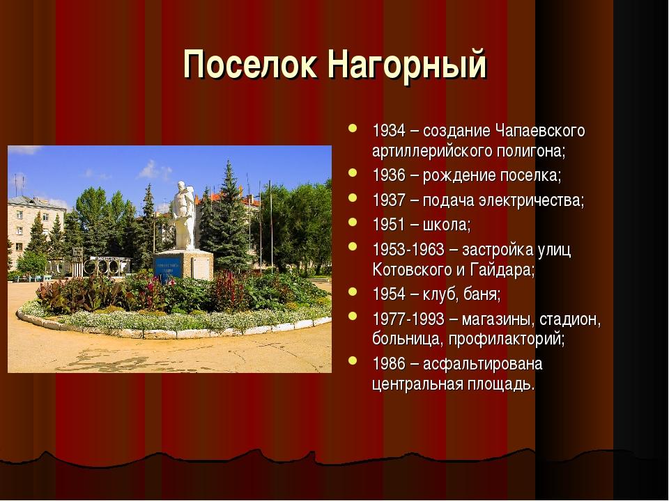 Поселок Нагорный 1934 – создание Чапаевского артиллерийского полигона; 1936 –...