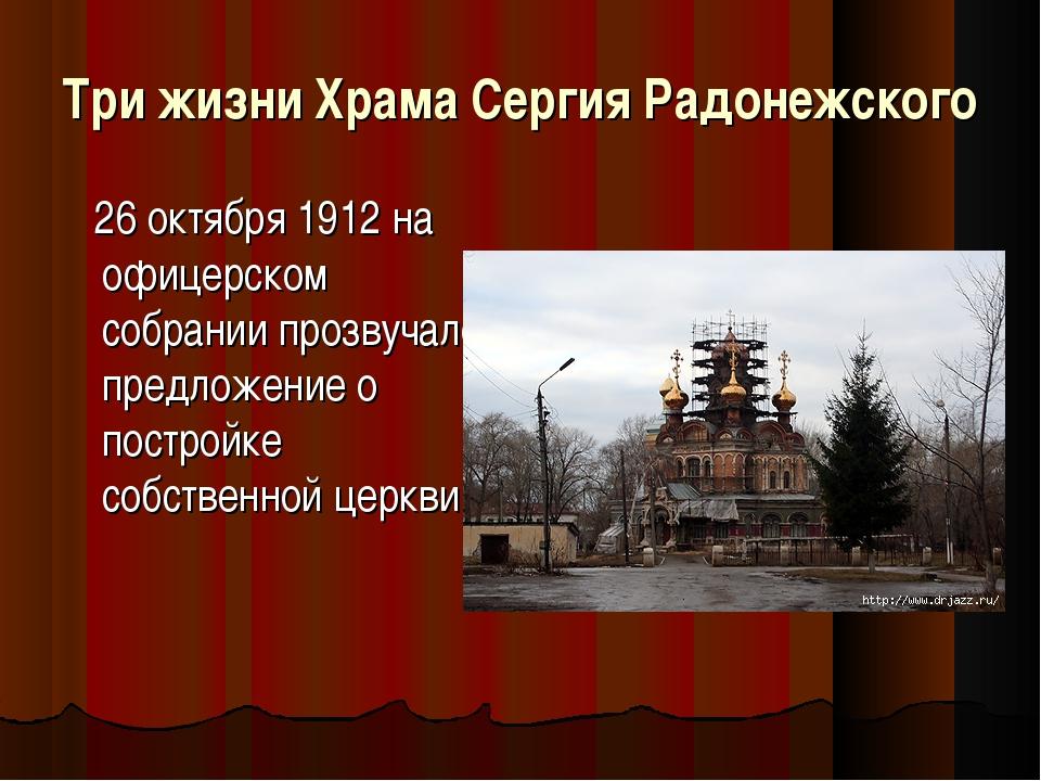 Три жизни Храма Сергия Радонежского 26 октября 1912 на офицерском собрании пр...