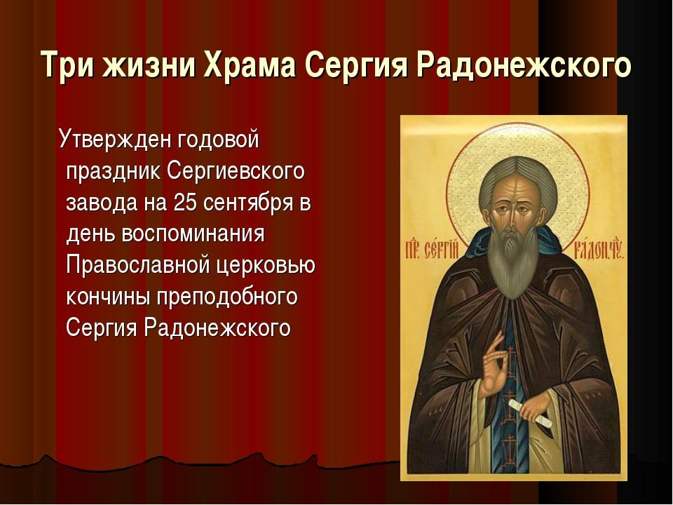 Три жизни Храма Сергия Радонежского Утвержден годовой праздник Сергиевского з...