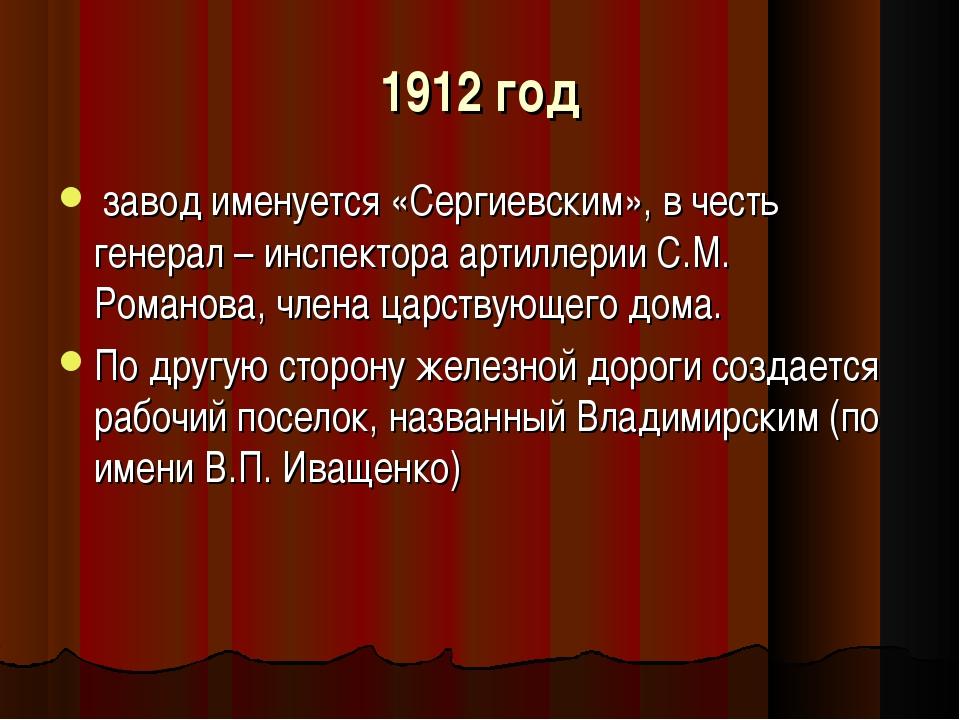 1912 год завод именуется «Сергиевским», в честь генерал – инспектора артиллер...
