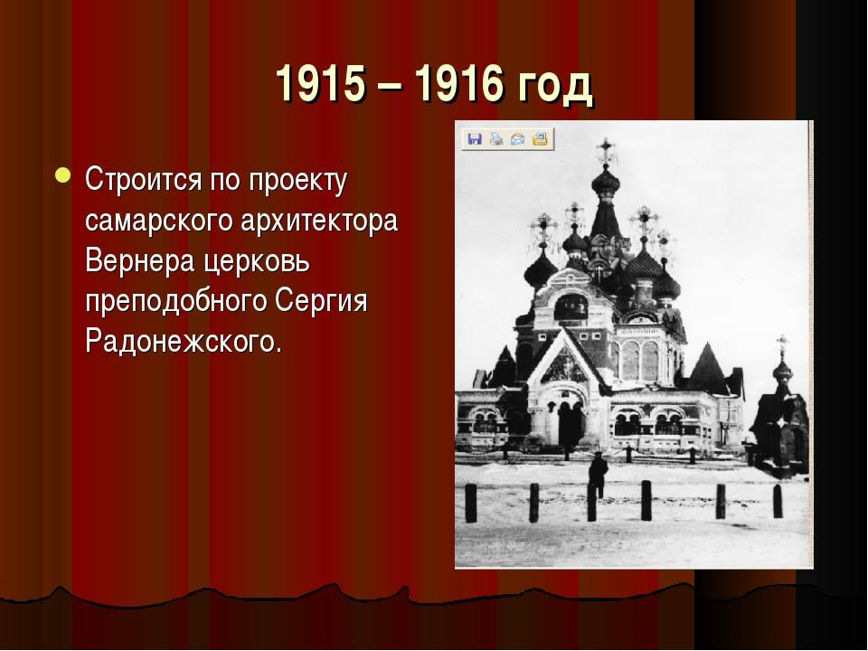 1915 – 1916 год Строится по проекту самарского архитектора Вернера церковь пр...