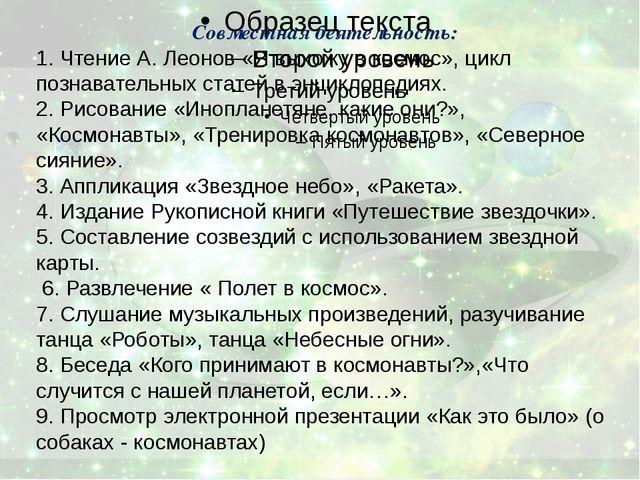 Совместная деятельность: 1. Чтение А. Леонов «Я выхожу в космос», цикл позна...
