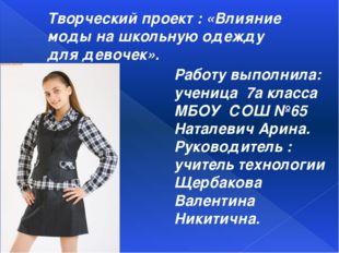 Творческий проект : «Влияние моды на школьную одежду для девочек». Работу вып