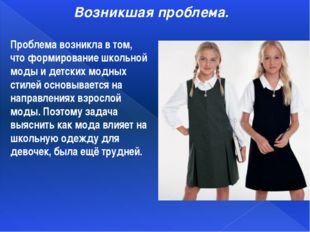Проблема возникла в том, что формирование школьной моды и детских модных стил