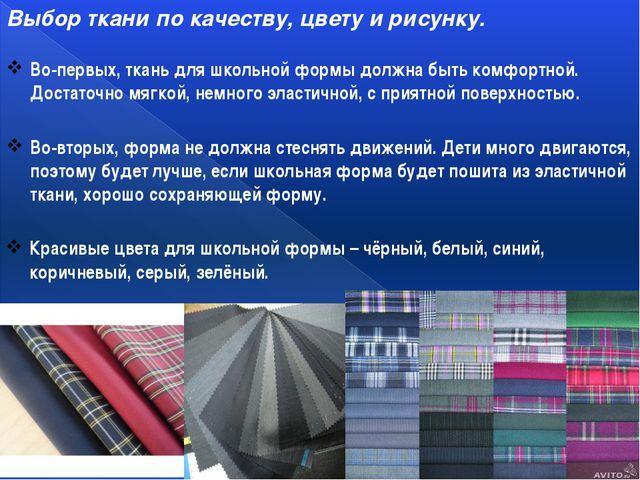 Во-первых, ткань для школьной формы должна быть комфортной. Достаточно мягкой...