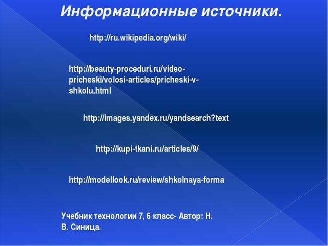 http://modellook.ru/review/shkolnaya-forma http://images.yandex.ru/yandsearc...