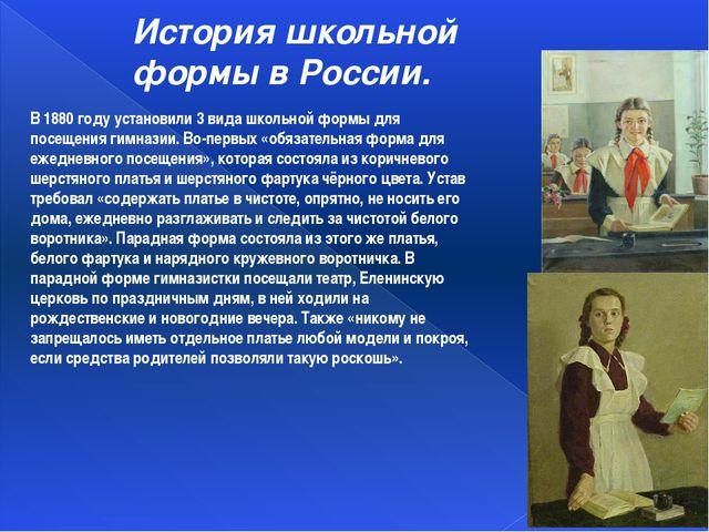 История школьной формы в России. В 1880 году установили 3 вида школьной формы...