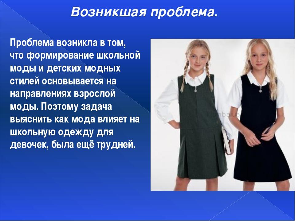 Проблема возникла в том, что формирование школьной моды и детских модных стил...