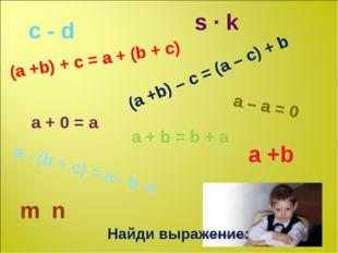 a + b = b + a (a +b) + c = a + (b + c) (a +b) – c = (a – c) + b a - (b + c) =