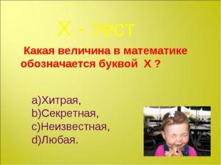Х - тест Какая величина в математике обозначается буквой Х ? Хитрая, Секретна