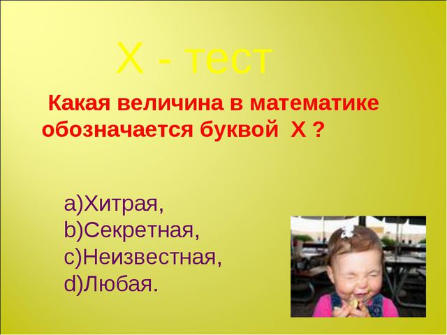 Х - тест Какая величина в математике обозначается буквой Х ? Хитрая, Секретна...