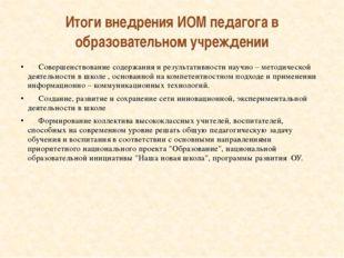 Итоги внедрения ИОМ педагога в образовательном учреждении Совершенствование с