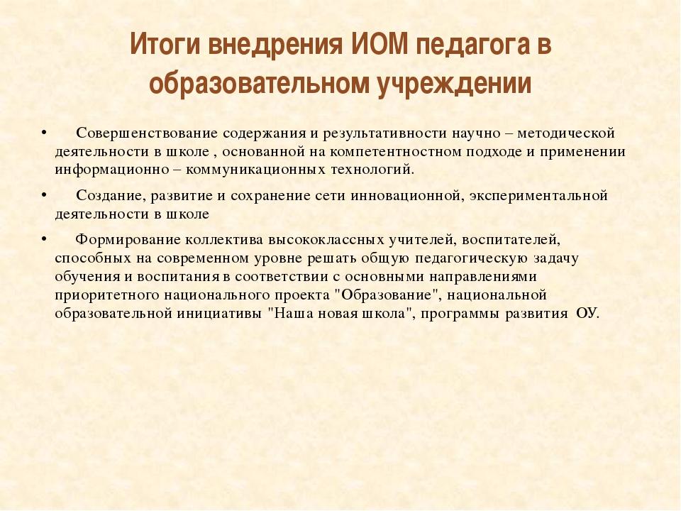 Итоги внедрения ИОМ педагога в образовательном учреждении Совершенствование с...
