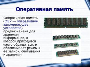 Оперативная память Оперативная память (ОЗУ — оперативное запоминающее устройс