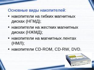 Основные виды накопителей: накопители на гибких магнитных дисках (НГМД); нако