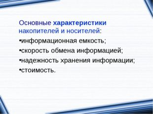 Основные характеристики накопителей и носителей: информационная емкость; скор