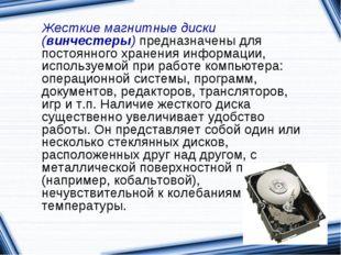 Жесткие магнитные диски (винчестеры) предназначены для постоянного хранения и