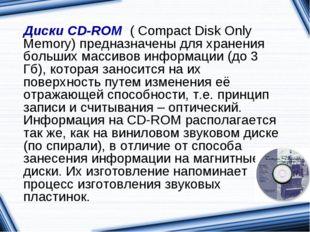 Диски CD-ROM ( Compact Disk Only Memory) предназначены для хранения больших м