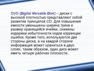 DVD (Digital Versatile Disk) – диски с высокой плотностью представляют собой