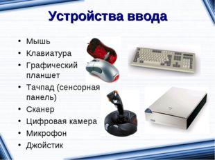 Устройства ввода Мышь Клавиатура Графический планшет Тачпад (сенсорная панель