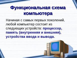 Функциональная схема компьютера Начиная с самых первых поколений, любой компь