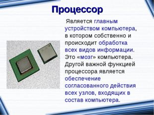 Процессор Является главным устройством компьютера, в котором собственно и про