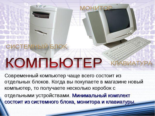 Современный компьютер чаще всего состоит из отдельных блоков. Когда вы покупа...