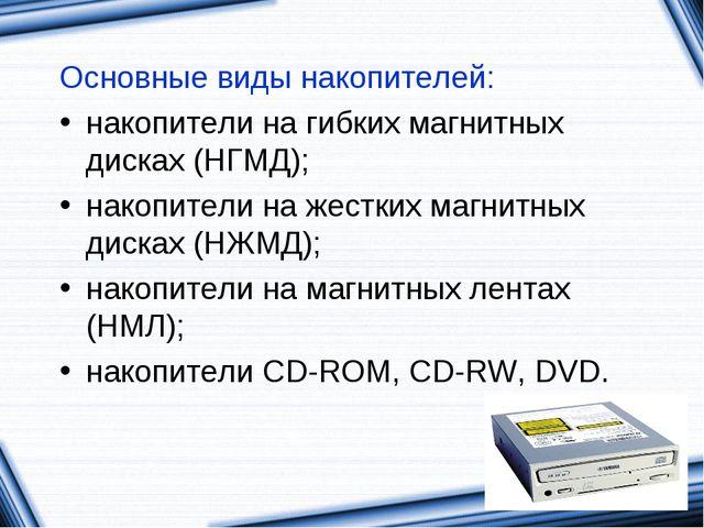 Основные виды накопителей: накопители на гибких магнитных дисках (НГМД); нако...
