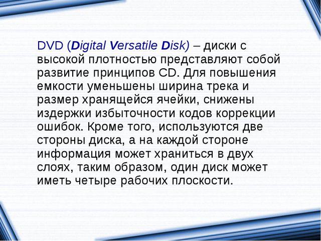 DVD (Digital Versatile Disk) – диски с высокой плотностью представляют собой...
