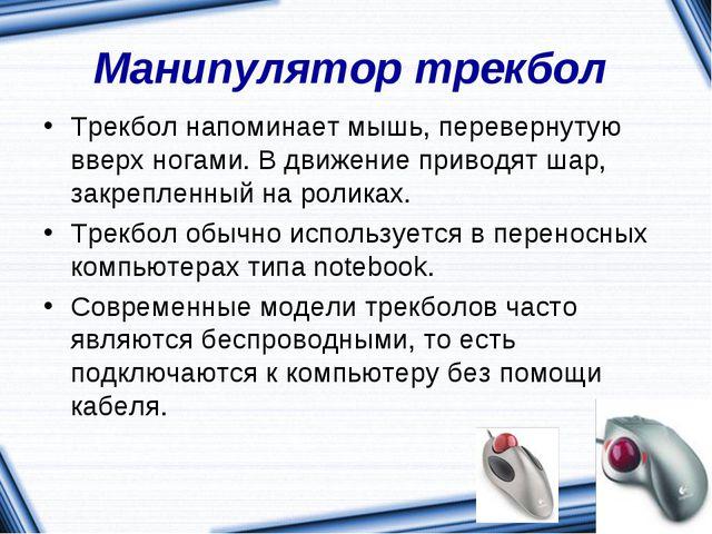 Манипулятор трекбол Трекбол напоминает мышь, перевернутую вверх ногами. В дви...