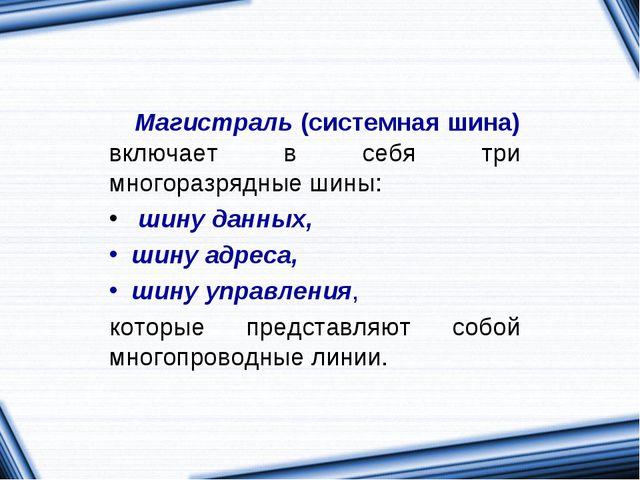 Магистраль (системная шина) включает в себя три многоразрядные шины: шину да...