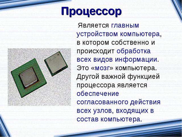 Процессор Является главным устройством компьютера, в котором собственно и про...