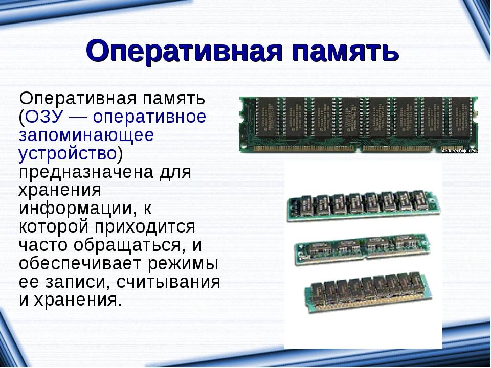 Оперативная память Оперативная память (ОЗУ — оперативное запоминающее устройс...