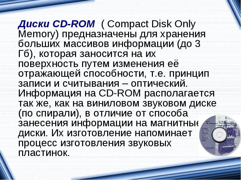 Диски CD-ROM ( Compact Disk Only Memory) предназначены для хранения больших м...