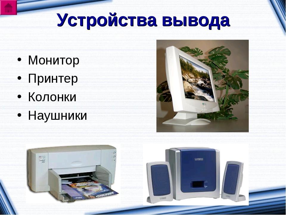 Устройства вывода Монитор Принтер Колонки Наушники