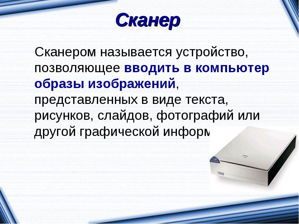 Сканер Сканером называется устройство, позволяющее вводить в компьютер образы...