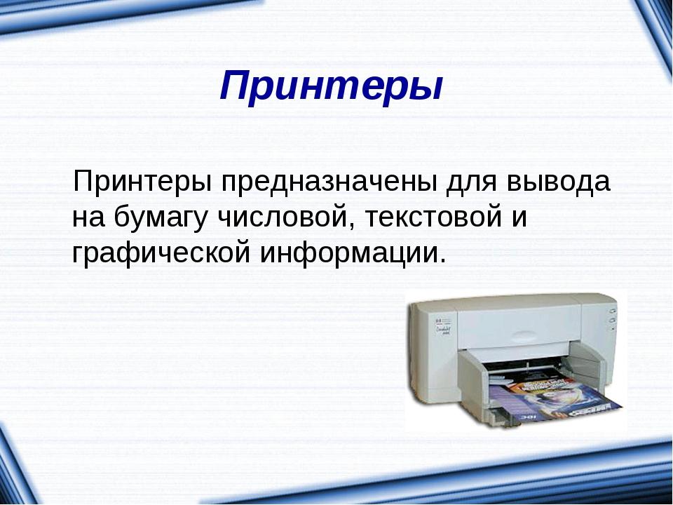 Принтеры Принтеры предназначены для вывода на бумагу числовой, текстовой и гр...
