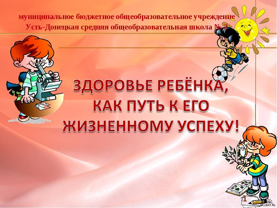 муниципальное бюджетное общеобразовательное учреждение Усть-Донецкая средняя...