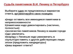 Судьба памятников В.И. Ленину в Петербурге Выберите один из предложенных вари