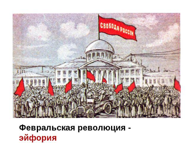 Февральская революция - эйфория