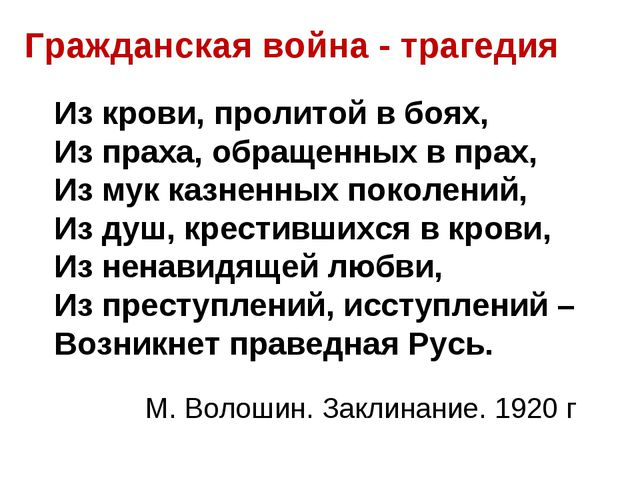 Гражданская война - трагедия Из крови, пролитой в боях, Из праха, обращенных...