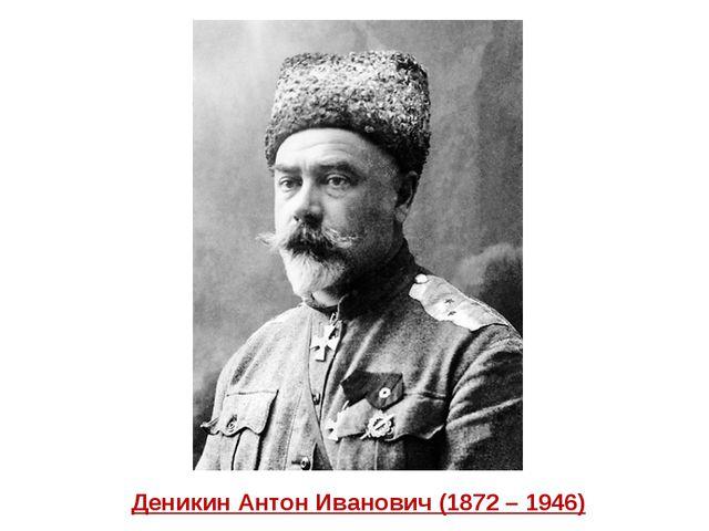 Деникин Антон Иванович (1872 – 1946)