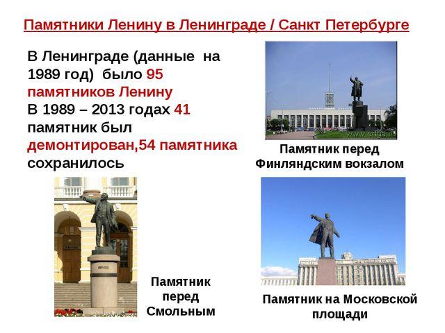 Памятники Ленину в Ленинграде / Санкт Петербурге В Ленинграде (данные на 1989...