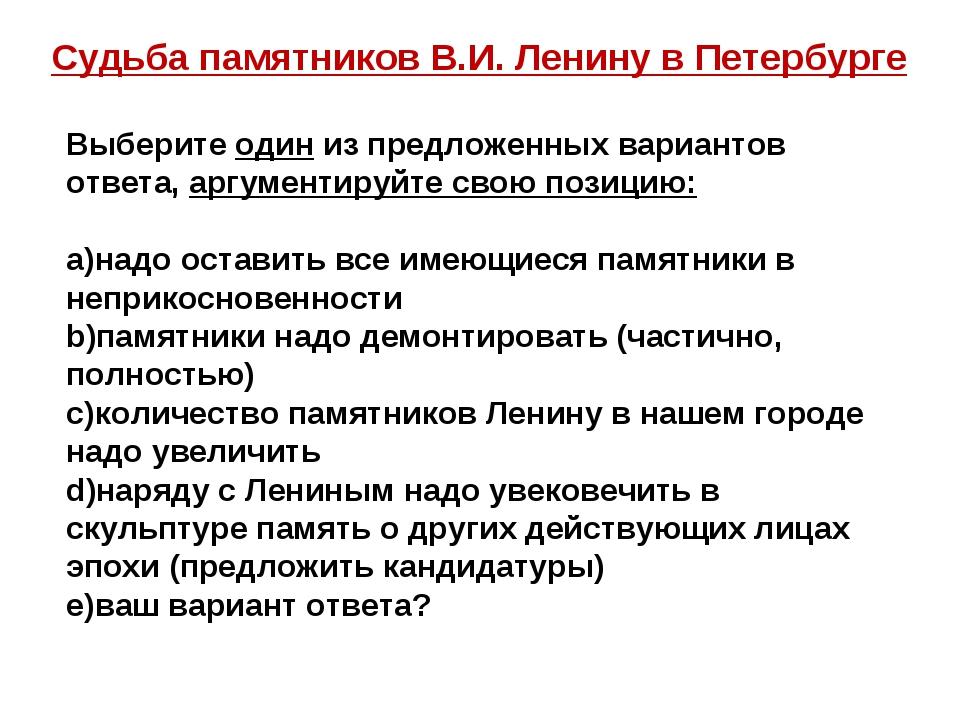 Судьба памятников В.И. Ленину в Петербурге Выберите один из предложенных вари...
