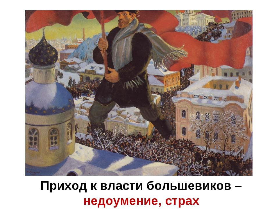 Приход к власти большевиков – недоумение, страх