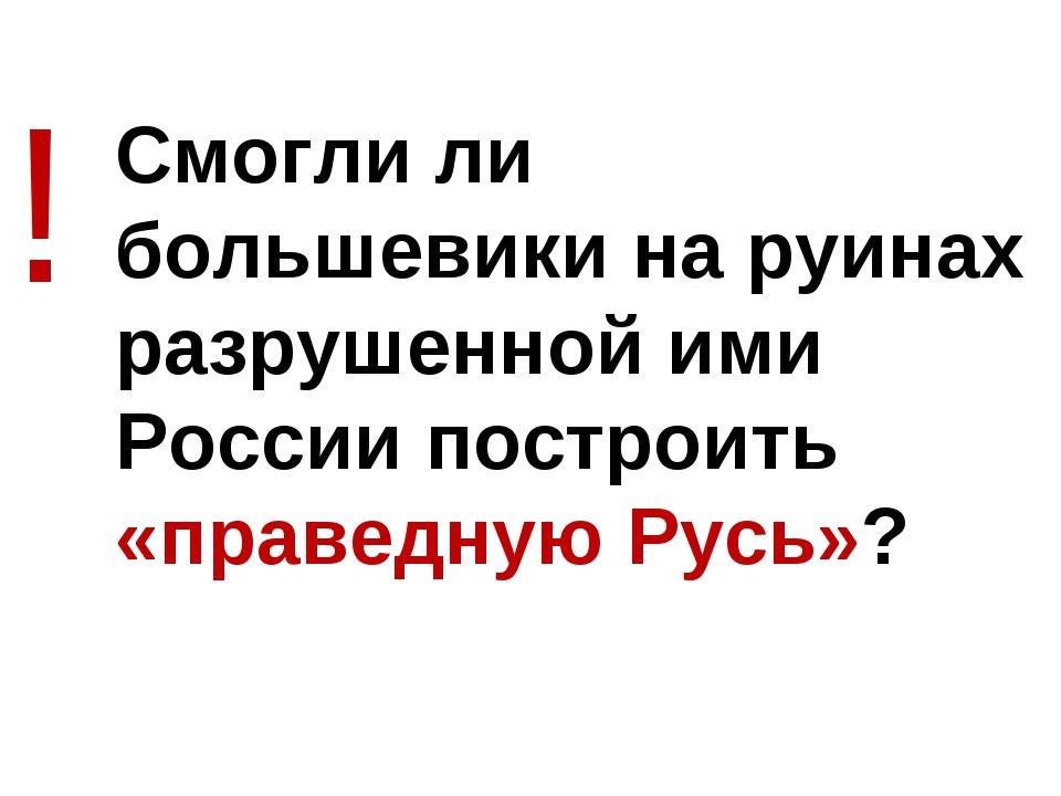 Смогли ли большевики на руинах разрушенной ими России построить «праведную Ру...