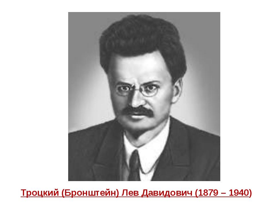 Троцкий (Бронштейн) Лев Давидович (1879 – 1940)