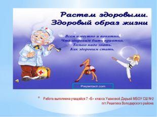 Работа выполнена учащейся 7 «Б» класса Ушаковой Дарьей МБОУ СШ №2 пгт.Решетих