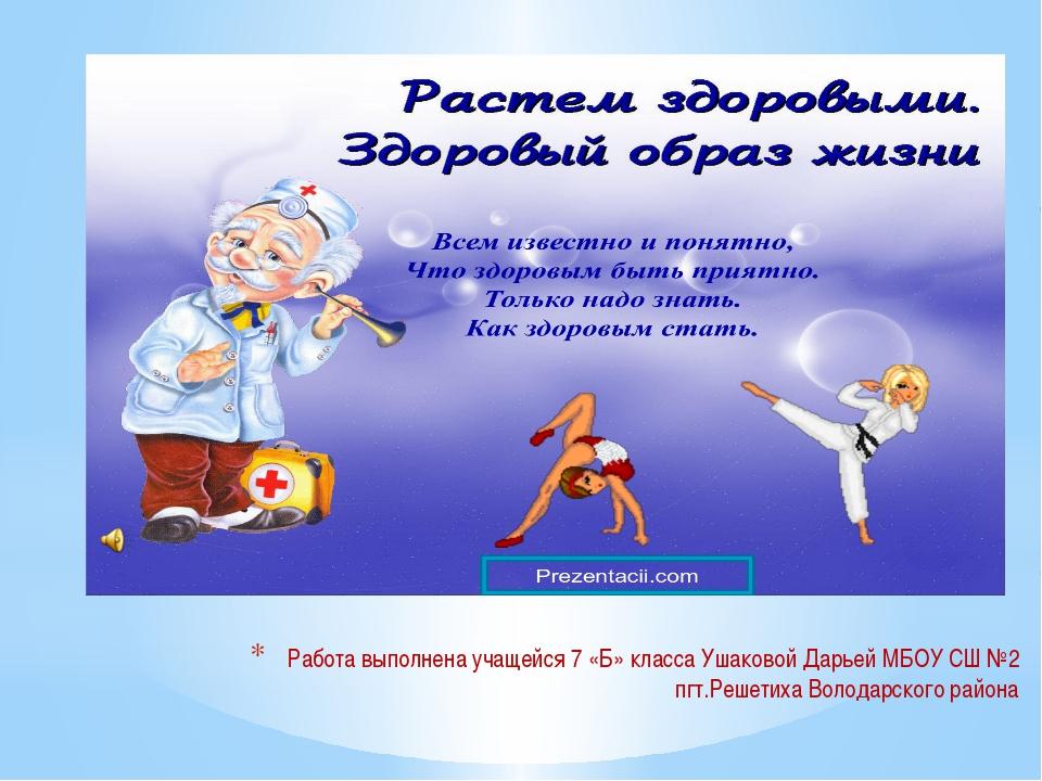 Работа выполнена учащейся 7 «Б» класса Ушаковой Дарьей МБОУ СШ №2 пгт.Решетих...